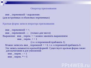 Оператор присваивания Оператор присваивания имя _ переменной = выражение; (для в