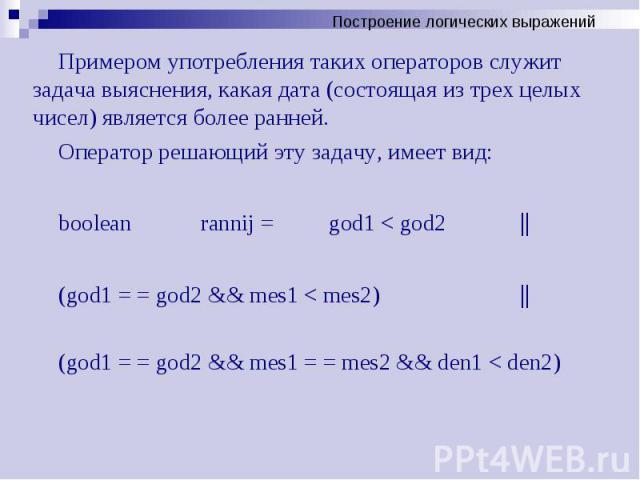 Примером употребления таких операторов служит задача выяснения, какая дата (состоящая из трех целых чисел) является более ранней. Примером употребления таких операторов служит задача выяснения, какая дата (состоящая из трех целых чисел) является бол…