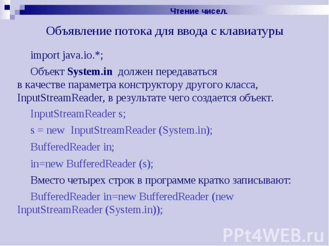 Объявление потока для ввода с клавиатуры import java.io.*; Объект System.in должен передаваться в качестве параметра конструктору другого класса, InputStreamReader, в результате чего создается объект. InputStreamReader s; s = new InputStreamReader (…