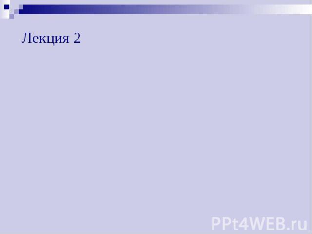 Лекция 2 Лекция 2