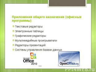 Приложения общего назначения (офисные программы) Текстовые редакторы Электронные