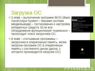 Загрузка ОС 1 этап – выполнение программ BIOS (Basic Input/Output System – базов