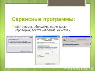 Сервисные программы: программы, обслуживающие диски (проверка, восстановление, о
