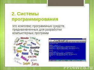 2. Системы программирования это комплекс программных средств, предназначенных дл