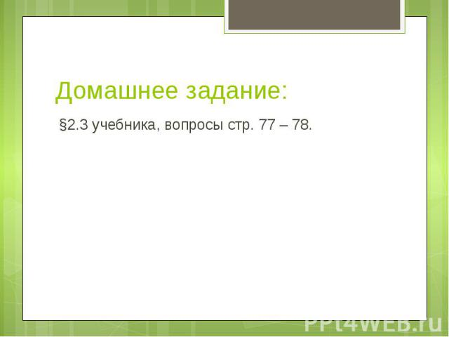 Домашнее задание: §2.3 учебника, вопросы стр. 77 – 78.