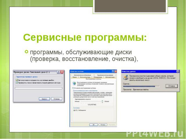 Сервисные программы: программы, обслуживающие диски (проверка, восстановление, очистка),