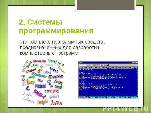 2. Системы программирования это комплекс программных средств, предназначенных для разработки компьютерных программ
