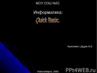 МОУ СОШ №51 Информатика: