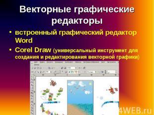 встроенный графический редактор Word встроенный графический редактор Word Corel