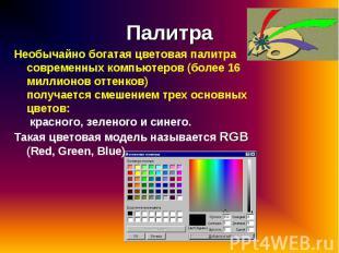 Необычайно богатая цветовая палитра современных компьютеров (более 16 миллионов