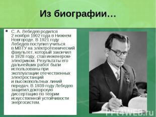 С. А.Лебедев родился 2ноября 1902года вНижнем Новгороде.