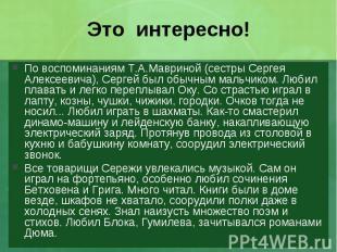 По воспоминаниям Т.А.Мавриной (сестры Сергея Алексеевича), Сергей был обычным ма