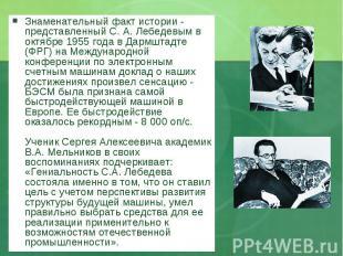 Знаменательный факт истории - представленный С. А. Лебедевым в октябре 1955 года