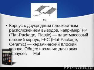 Корпус с двухрядным плоскостным расположением выводов, например, FP (Flat-Packag