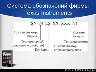 Система обозначений фирмы Texas Instruments
