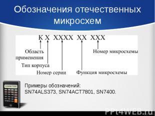 Обозначения отечественных микросхем