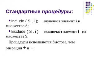 Стандартные процедуры: Include ( S , i ); включает элемент i в множество S; Excl