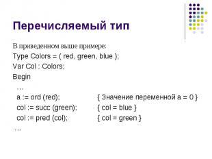 Перечисляемый тип В приведенном выше примере: Type Colors = ( red, green, blue )