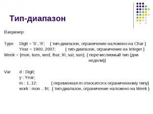 Тип-диапазон Например: Type Digit = '0'..'9'; { тип-диапазон, ограничение наложе