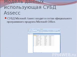 СУБД Microsoft Assecc входит в состав официального программного продукта Microso
