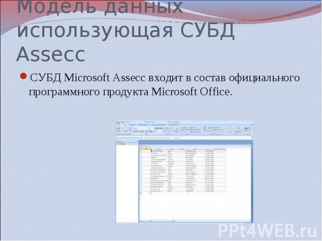 СУБД Microsoft Assecc входит в состав официального программного продукта Microsoft Office. СУБД Microsoft Assecc входит в состав официального программного продукта Microsoft Office.