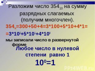 35410=300+50+4=3*100+5*10+4*1= 35410=300+50+4=3*100+5*10+4*1= =3*102+5*101+4*100