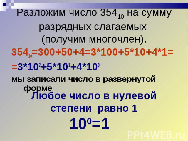 35410=300+50+4=3*100+5*10+4*1= 35410=300+50+4=3*100+5*10+4*1= =3*102+5*101+4*100 мы записали число в развернутой форме