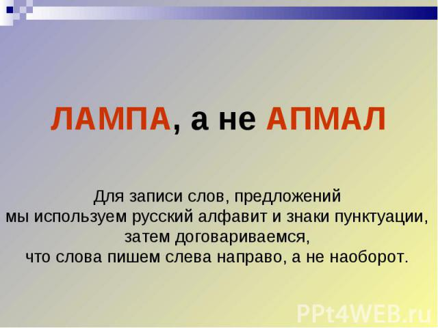 ЛАМПА, а не АПМАЛ ЛАМПА, а не АПМАЛ