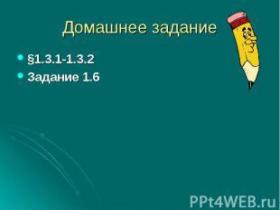 §1.3.1-1.3.2 §1.3.1-1.3.2 Задание 1.6