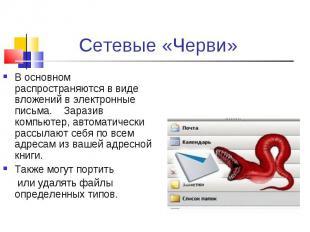 В основном распространяются в виде вложений в электронные письма. Заразив компью