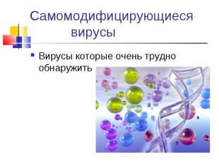Вирусы которые очень трудно обнаружить Вирусы которые очень трудно обнаружить