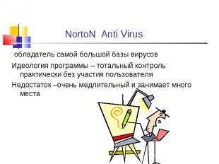 обладатель самой большой базы вирусов обладатель самой большой базы вирусов Идео