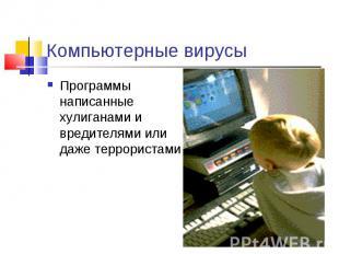 Программы написанные хулиганами и вредителями или даже террористами Программы на