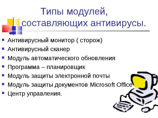 Антивирусный монитор ( сторож) Антивирусный монитор ( сторож) Антивирусный сканер Модуль автоматического обновления Программа – планировщик Модуль защиты электронной почты Модуль защиты документов Microsoft Office Центр управления.