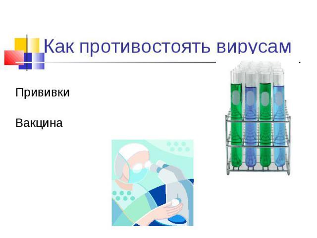 Прививки Прививки Вакцина