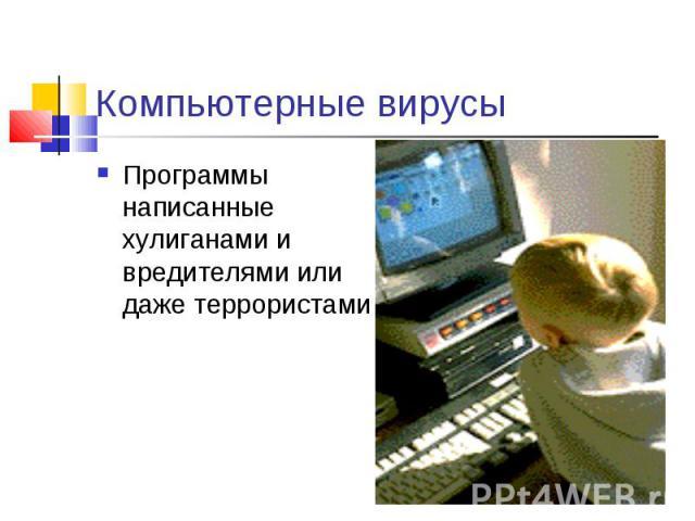 Программы написанные хулиганами и вредителями или даже террористами Программы написанные хулиганами и вредителями или даже террористами