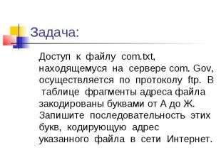 Задача: Доступ к файлу com.txt, находящемуся на сервере com. Gov, осуществляется