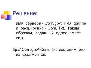 Решение: имя сервера - Com.gov; имя файла и расширение - Com. Txt. Таким образом