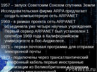 1957 – запуск Советским Союзом спутника Земли 1957 – запуск Советским Союзом спу