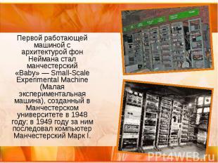 Первой работающей машиной с архитектурой фон Неймана стал манчестерский «Baby»&n
