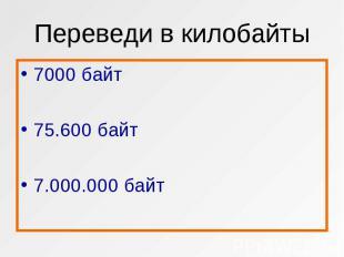 7000 байт 7000 байт 75.600 байт 7.000.000 байт