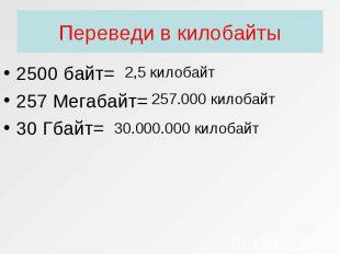 2500 байт= 2500 байт= 257 Мегабайт= 30 Гбайт=