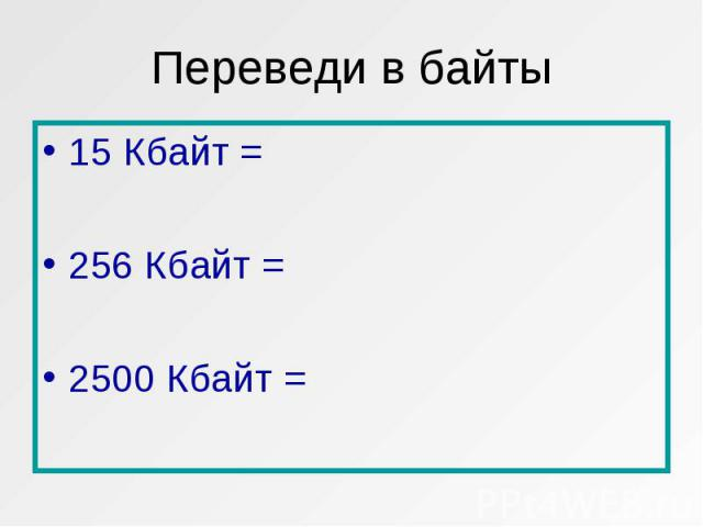 15 Кбайт = 15 Кбайт = 256 Кбайт = 2500 Кбайт =