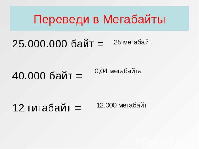 25.000.000 байт = 25.000.000 байт = 40.000 байт = 12 гигабайт =