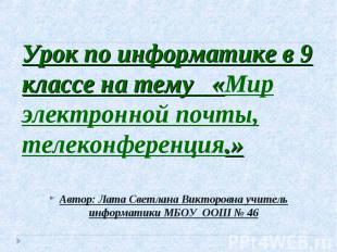 Автор: Лата Светлана Викторовна учитель информатики МБОУ ООШ № 46 Автор: Лата Св