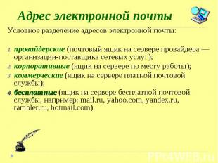 Условное разделение адресов электронной почты: Условное разделение адресов элект