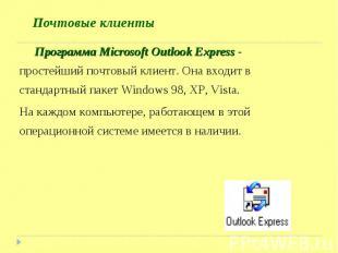 Программа Microsoft Outlook Express - простейший почтовый клиент. Она входит в с