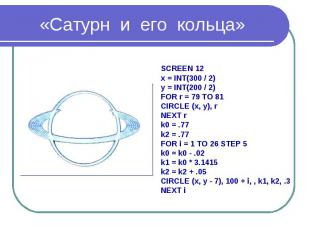 «Сатурн и его кольца» SCREEN 12 x = INT(300 / 2) y = INT(200 / 2) FOR r = 79 TO