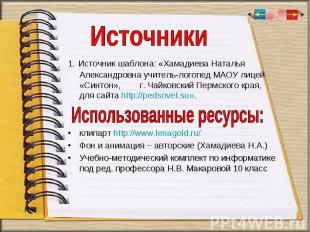1. Источник шаблона: «Хамадиева Наталья Александровна учитель-логопед МАОУ лицей