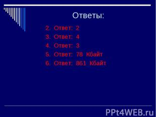 Ответы: 2. Ответ: 2 3. Ответ: 4 4. Ответ: 3 5. Ответ: 78 Кбайт 6. Ответ: 861 Кба